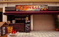 Izakaya Vintage