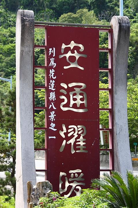 安通溫泉飯店001