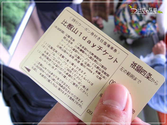 比叡山_01.JPG