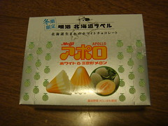 Meiji Melon Apollo