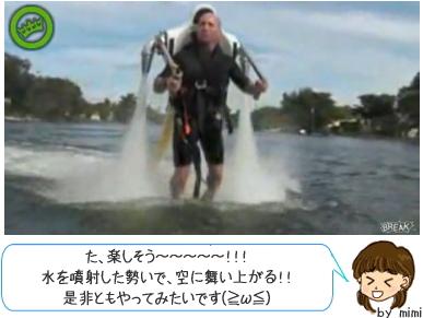 水流ジェットで空を飛ぶ