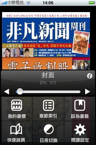 中華電信Hami書城