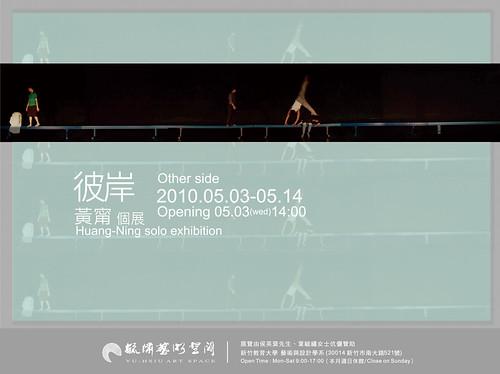 『彼岸』 黃甯 個展