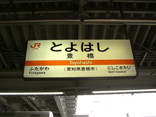 豊橋駅/Toyohashi station