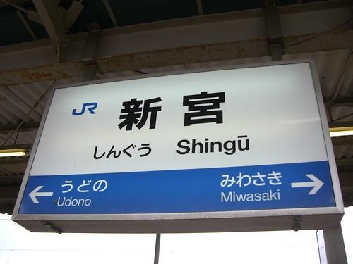 新宮駅/Shingu station