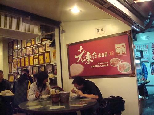 台東五十年老店的米苔目