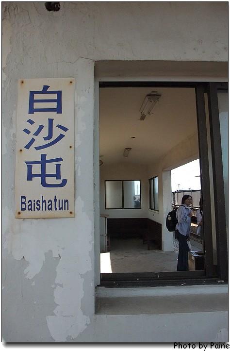 白沙屯新埔車站