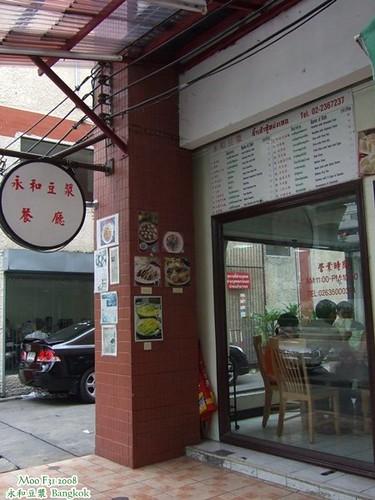 Bangkok永和豆漿-8