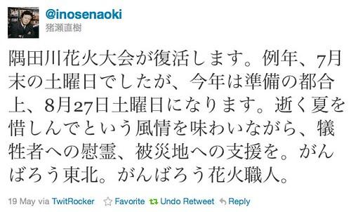 Twitter / @猪瀬直樹: 隅田川花火大会が復活します。例年、7月末の土曜日でし ...