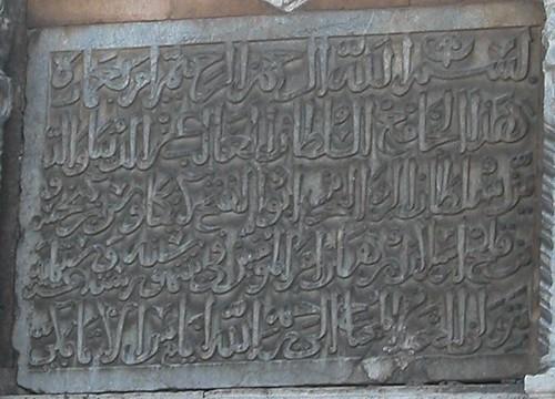 Mosquée d'Alaeddin, inscription