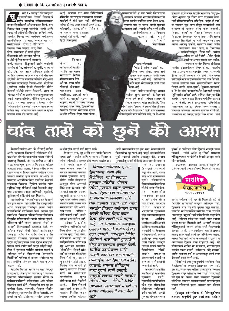 18Jan-Shabd-Article