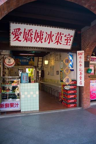 台北三峽老街06