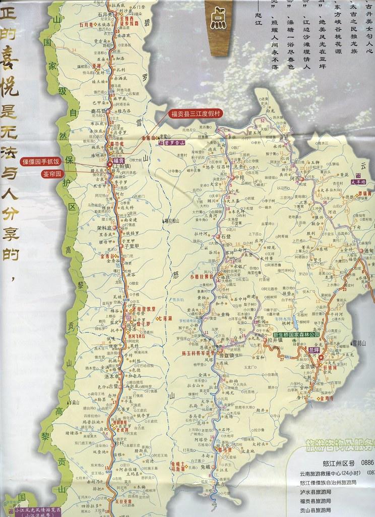 Nujiang Map 2  怒江地图