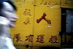 (K_iwi) Tags: hongkong yaumatei 21mm elmarit