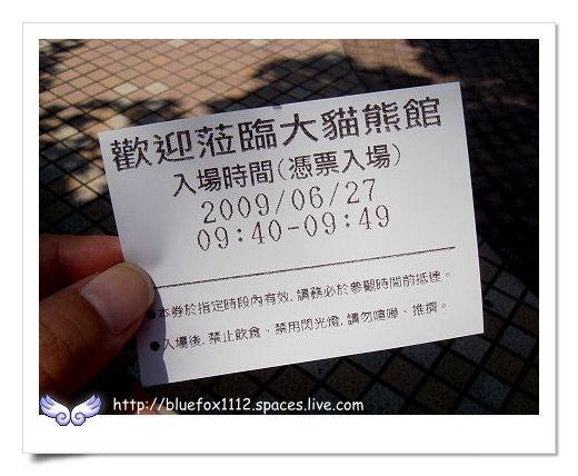 090627台北市立動物園01_門票
