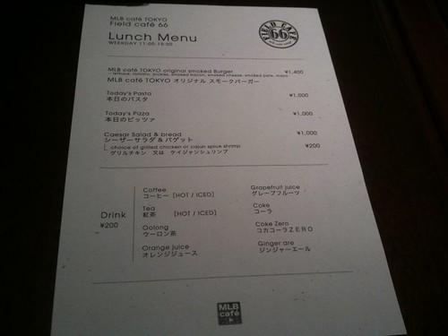 恵比寿ランチ/MLBカフェ