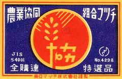 japon etiquettes allumettes024