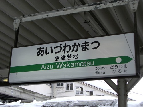 会津若松駅/Aizu-Wakamatsu station