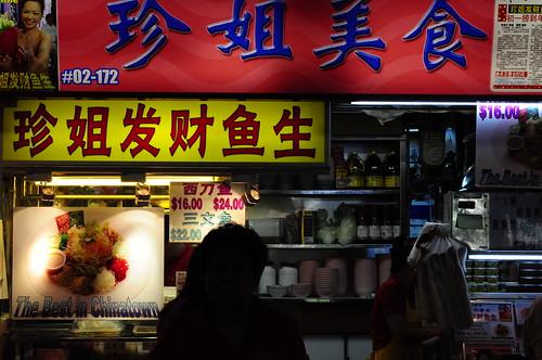 Zhen Jie Yu Sheng @ Chinatown