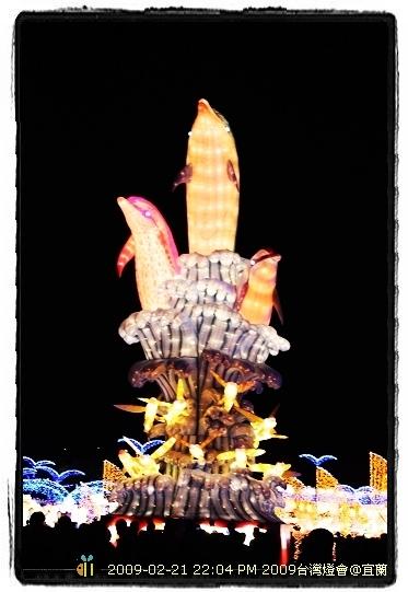 2009年台灣燈會在宜蘭 ---主燈&大型花燈 (7)