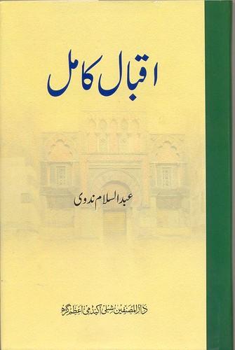 Iqbal-e-Kamil