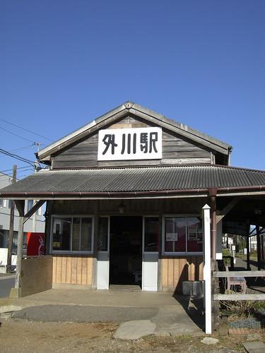 外川駅/Tokawa station
