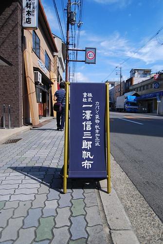 京都-0213
