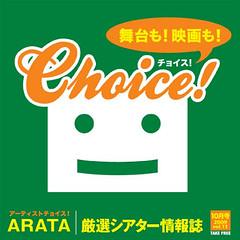 「Choice! vol.11」2009年10月号 表紙