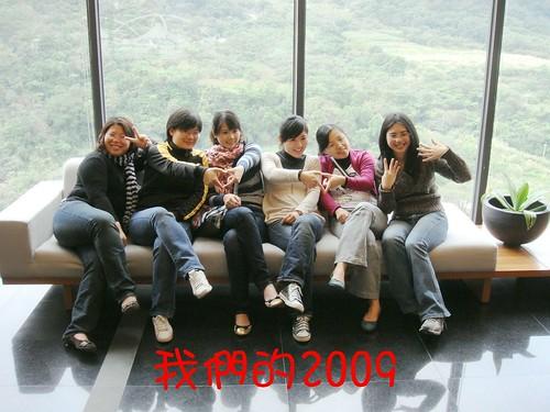 你拍攝的 我們的2009。