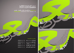 exhibtion-POSTER-TYPO (Gray!) Tags: color green art poster typography design university graphic designer gray arabic commercial posters font type kuwait calligraphy typo kuwaiti q8 posterdesign    nuks   nuksq8