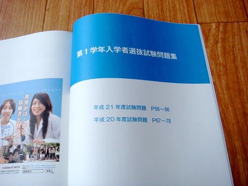 長岡技術科学大学オープンキャンパス