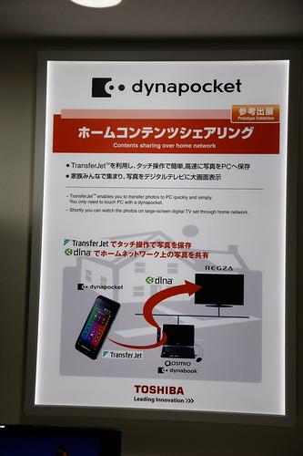 TransferJet提案モデル/東芝