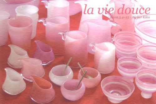 ■アキノヨーコ×ガラス■ La via douce