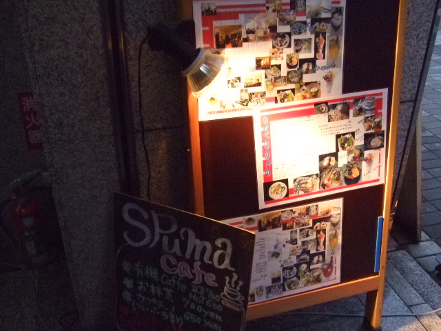 スプーマカフェ SPUMA 広島2