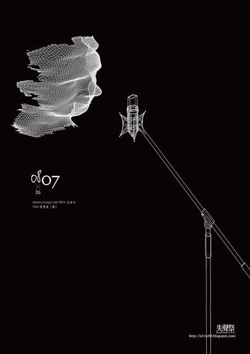 你拍攝的 失聲祭 Listen 26。