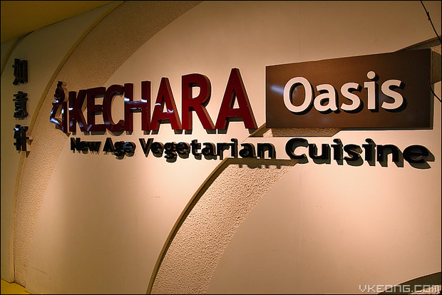 kechara-oasis-vegetarian