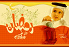 Ramadaan2009 (Abo-Mobarak) Tags: تصميم desgn شهر هلال الخير ولد رمضان صيام صوم اسلامي ألوان فوتوشوب عبادة رمضاني صائم