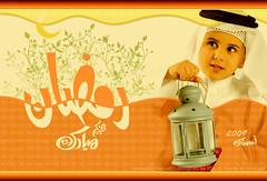 Ramadaan 2009 (Abo-Mobarak) Tags: تصميم بن فانوس desgn شهر رمضان صيام صوم اسلامي مسلم بطاقة مسلمين ألوان خير البركة فوتوشوب فوانيس إيمان فريضة عبادة رمضاني أبومبارك صائم شدقان