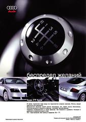 AudiTT_infinity (Sviatoslav Semenitski) Tags: advertising tt audi minsk