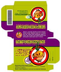 petro_box_look (Sviatoslav Semenitski) Tags: advertising package minsk petrozelikaps