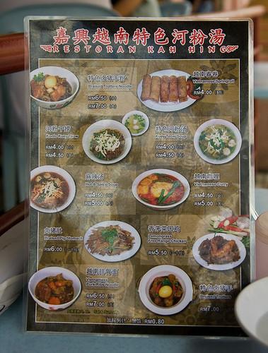 kah hing vietnamese restoran menu IMG_7809 copy