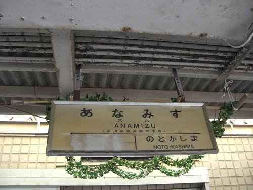 穴水駅/Anamizu Station