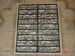 Inscriptions in The Gumbaz (photo.j) Tags: empire mysore tipusultan srirangapattana tippusultan islamicempire indiankingdomofmysore