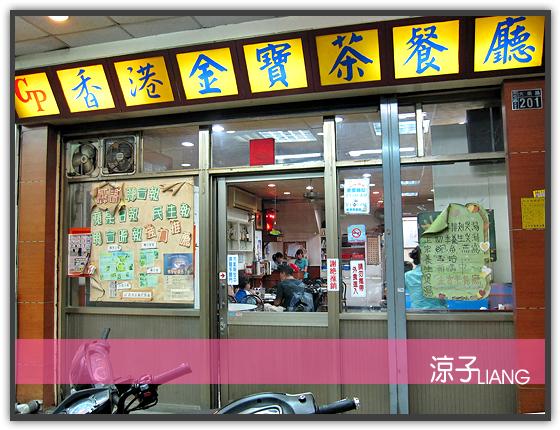 香港金寶茶餐廳01
