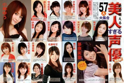 20091013 美女聲優1 (by yukiruyu)