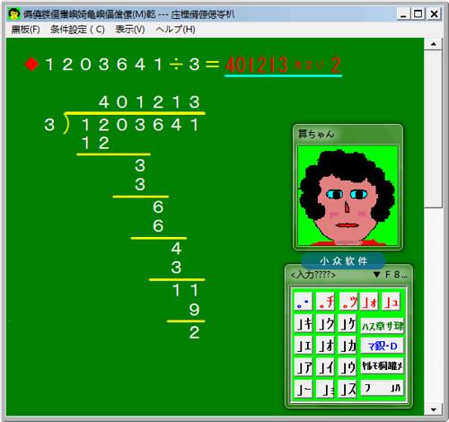 Sanchan - 解答/演示四则运算竖式 1