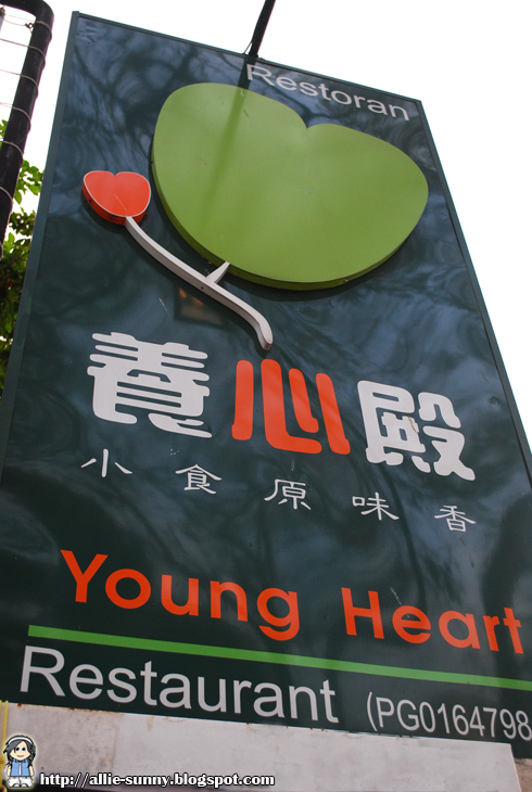 Young Heart Restaurant 1