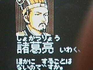 三國志【FC】 - 珈琲おいしい