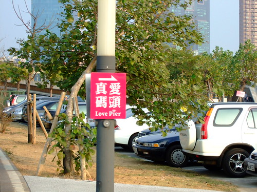 高雄市自行車道_西臨港線_54_真愛碼頭標示牌
