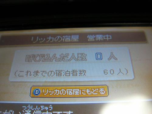 SANY0046.JPG (by ukikusa3113)